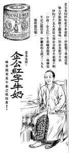 lapte-asia-reclama-1930-consum-lactate-studiul-china